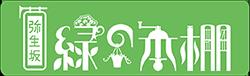 弥生坂 緑の本棚